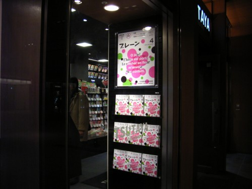 BRAIN at TSUTAYA